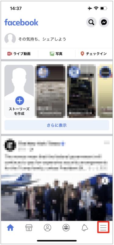 フェイスブック ストーリー 足跡