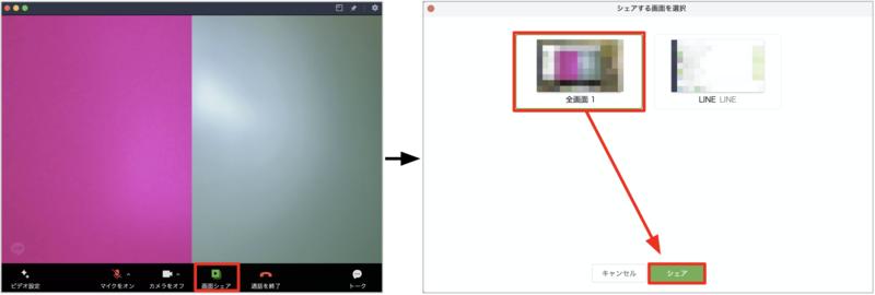 画面 共有 ライン 画面共有機能の使い方
