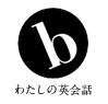 bわたしの英会話ロゴ