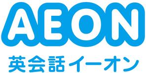 英会話AEON(イーオン)ロゴ